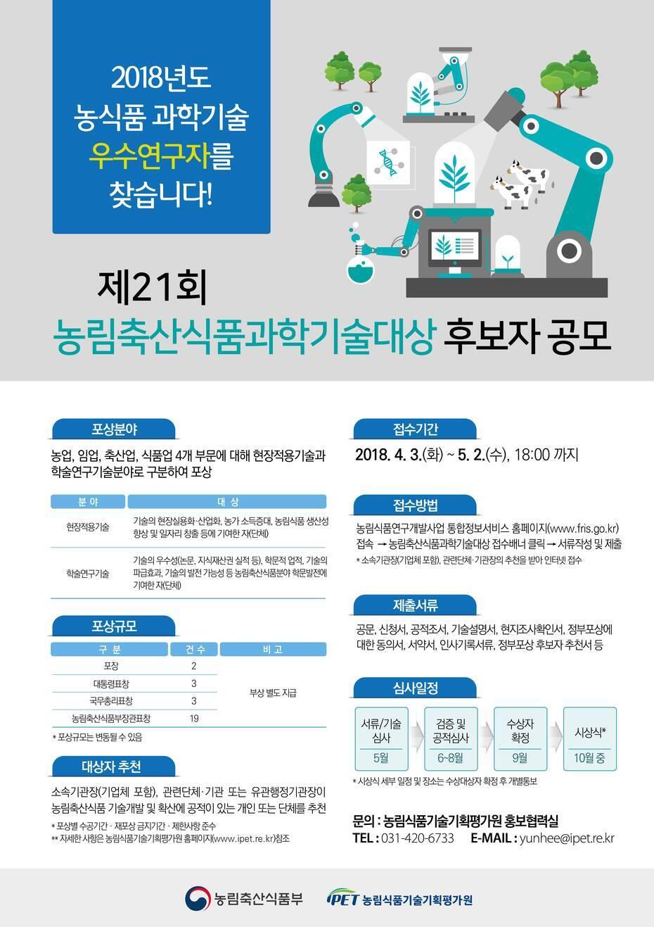 농림축산식품과학기술대상 홍보포스터