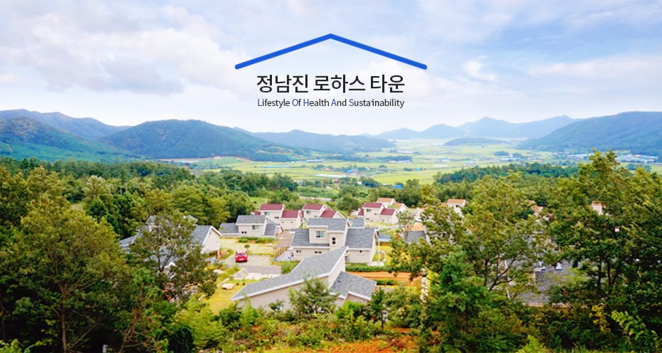 정남진 로하스타운(Lifestyle Of Health And Sustainability) 전경